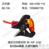 单管式液压剪切器BE-SC-110S 消防投标