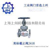 衬氟手动截止阀 高温高压截止阀 上海生产厂家销售