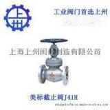 襯氟手動截止閥 高溫高壓截止閥 上海生產廠家銷售