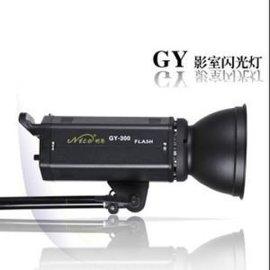 影室闪光灯 (GY-400)
