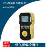 SPK100系列煤氣泄漏檢測儀 可燃氣體泄漏報警器 有毒氣體檢測儀