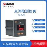 安科瑞PZ80-AI/K 單相電流表 帶開關量表 低壓出線櫃專用數顯表