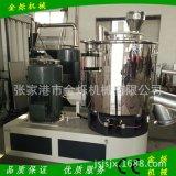 PVC混合机打料机拌料机高速混合机粉料高速搅拌机