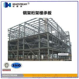 【無錫鋼筋桁架樓承板】價格_無錫鋼筋桁架樓承板供應商