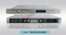 E3600 广播级固定邻频调制器,A-V信号转RF信号调制器