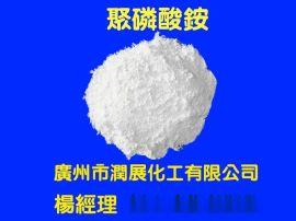环保高效阻燃剂聚磷酸铵