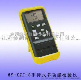 手持式多功能校验仪-校验仪表-仪器仪表,品质保证