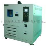 TMJ-9712Q快速温变试验箱