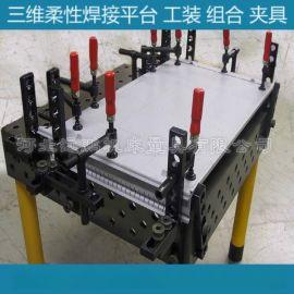 河北远鹏现货供应三维柔性焊接平台工装 夹具 品质优良