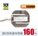 称重传感器高精度小量程 低漂移高精度拉力传感器200kg以内的量程