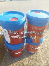 柳州富达空压机油LT3046 富达螺杆空压机油批发 富达压缩机油 富达空压机配件