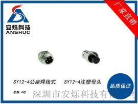 车载安防专用 SY12,SY16插头插座