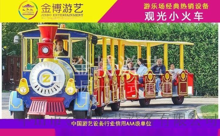 大型儿童游乐设备/无轨观光小火车游乐设备