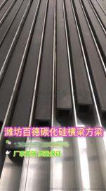 百德碳化硅陶瓷辊棒 横梁 方梁 窑炉专用支撑架