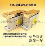 瑞安高速凹版凸版印刷机使用恒张力控制检测器价格轴座式张力传感器生产厂家