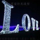 燈光節浪漫立體造型LOVE字母燈/承接燈光節出租