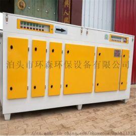 环森环保生产光氧废气净化器