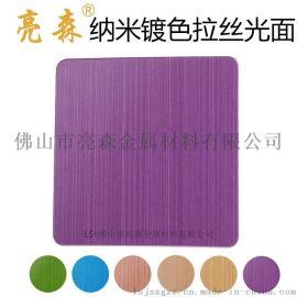 厂家批发不锈钢彩色电镀拉丝表面处理不锈钢板材料 可按要求定制