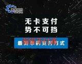 瀚銀手付通 分潤13+2返現100 上海總控張經理