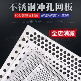 厂家现货镀锌冲孔板、镀锌卷板圆孔网、 冲孔网片