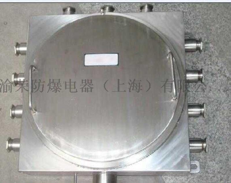 黑龙江BJX系列不锈钢防爆接线箱定制