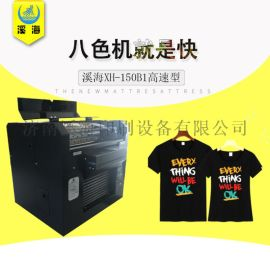 创业加工项目 八色高速型T恤印花机
