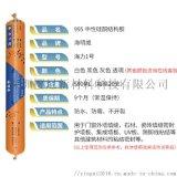防水防黴995中性矽酮結構膠海明威廠家直銷
