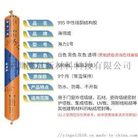 防水防黴995中性硅酮結構膠海明威廠家直銷