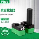 pineb派恩博 BM BX多级真空发生器