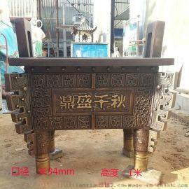 厂家定制青铜器铜鼎 司母戊大方鼎 铸客大鼎