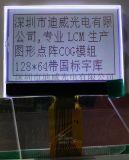 12864G-0088,COG,SPI串口