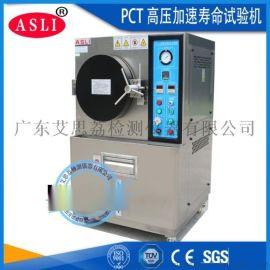 高低温低气压试验箱组成