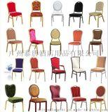 会展宴会议椅子加厚酒楼饭店餐椅