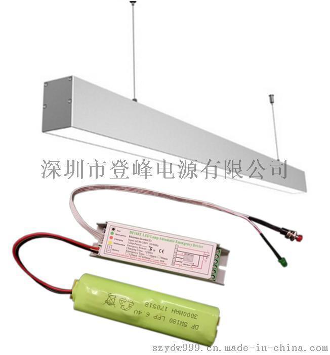 深圳DF牌線條燈應急電源40W30%三小時商業辦公專用應急照明方案