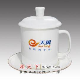 景德镇陶瓷茶杯定做 骨瓷会议茶杯定制 陶瓷办公杯订制
