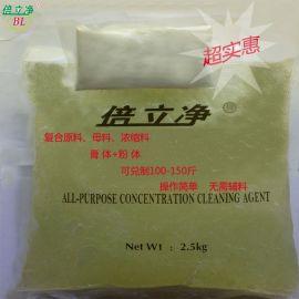 倍立净洗洁精表面活性剂原料 洗洁精浓缩料
