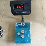 云南玉溪75kg包裹秤精准电子称台秤计价秤