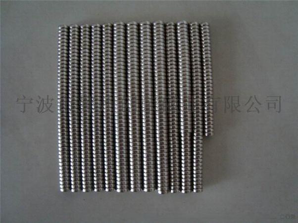 N48直径D2.3 厚8 口红壳小型圆柱磁铁