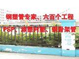 鍍鋅鋼管廠家62重慶向融(PSP鋼塑管、鋼塑復合管、塗塑鋼管、鋼絲骨架管,六百個工程選擇重慶向融)