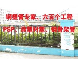 镀锌钢管厂家62重庆向融(PSP钢塑管、钢塑复合管、涂塑钢管、钢丝骨架管,六百个工程选择重庆向融)