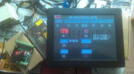 国产PLC专业触摸屏,PLC工控板配套触摸屏,PLC主板开发触摸屏,PLC定制触摸屏