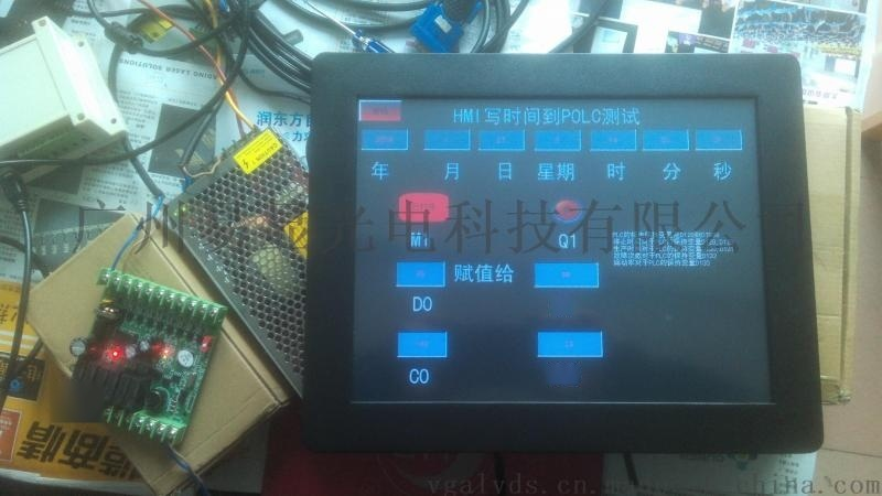 國產PLC專業觸摸屏,PLC工控板配套觸摸屏,PLC主板開發觸摸屏,PLC定製觸摸屏