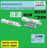 三防灯遥控微波感应器投光灯5.8G雷达感应器智能开关MC060S RC