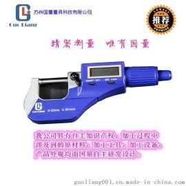 电子数显千分尺 分厘卡 高精度0.002毫米 0-25mm 可订制