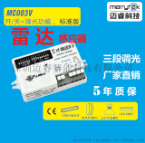 5.8G微波感应器多种调光功能型感应器智能控制开关多普勒 MC003V