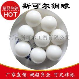 POM滚珠瓶塑料球 8mm 环保精度高 G0-G3
