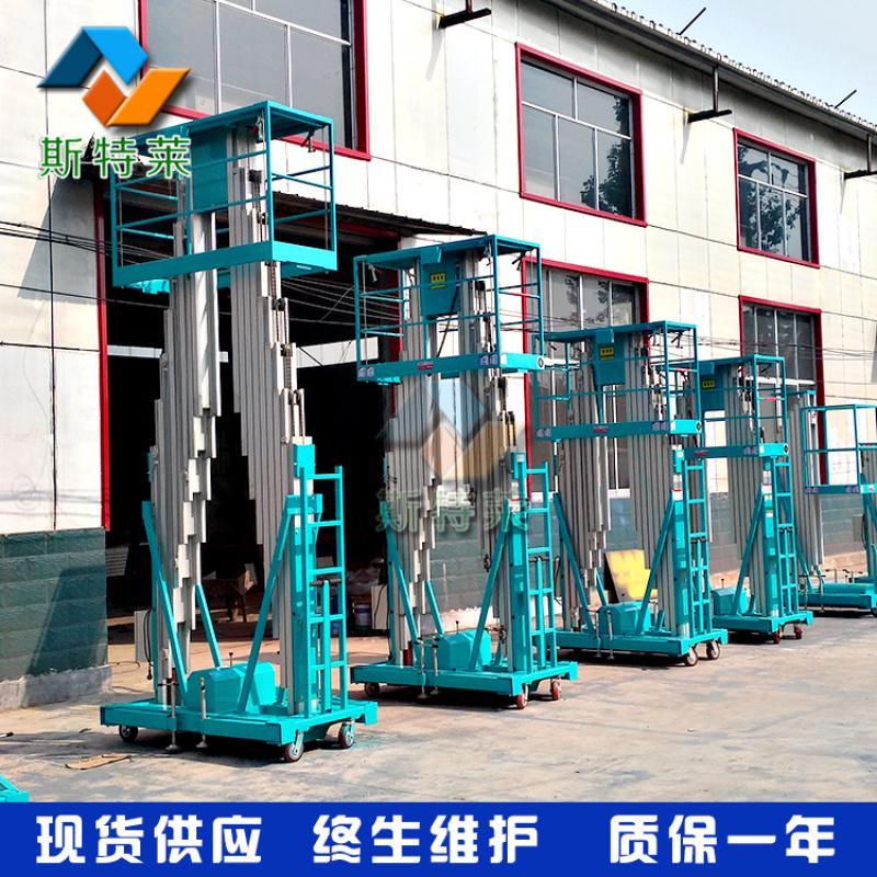10米单柱铝合金升降机100公斤移动液压升降台小型升降机