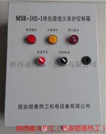 钢厂烤包器熄火灭火保护控制箱MSR-102-1