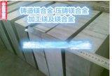 进口ZK60A镁合金挤压棒材、ZK60A管材力学性能