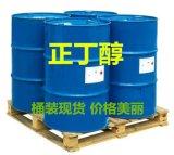 正丁醇多少钱一吨 山东国标正丁醇厂家 正丁醇价格